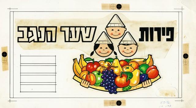 פירות שער הנגב