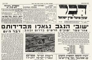Davar_7_10_1946