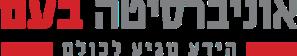 אוניברסיטה בעם לוגו