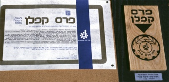 פרס קפלן למעטפית