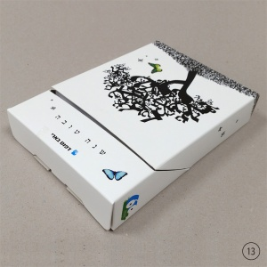 13_PaperBox no13