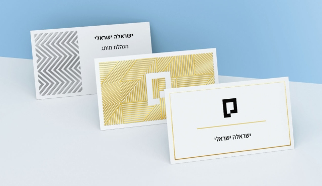 עיצוב כרטיסי ביקור בגימורים מיוחדים